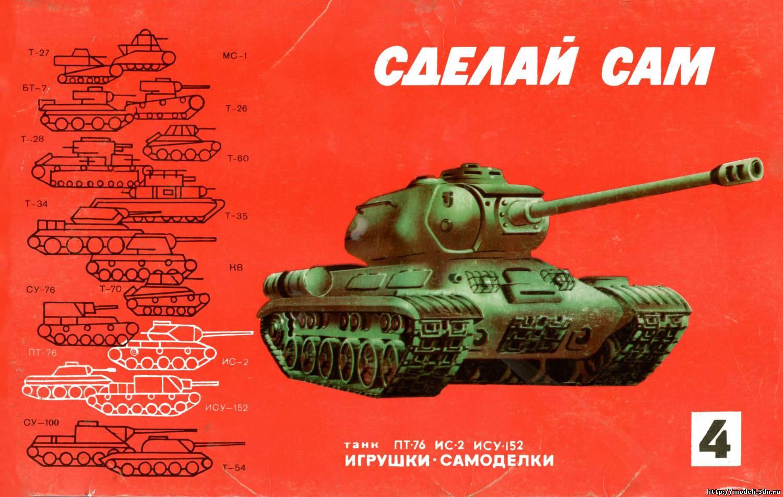 """как сделать танк ис 2 из бумаги """" Лучшие моды Wargaming"""